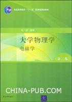 大学物理学.电磁学(第三版)