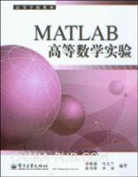 MATLAB高等数学实验
