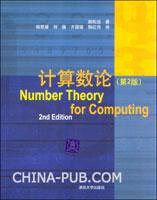 计算数论:第2版
