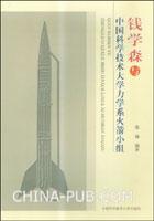 钱学森与中国科学技术大学力学系火箭小组