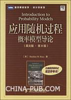 应用随机过程:概率模型导论(英文版.第8版)[按需印刷]
