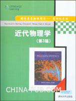 近代物理学(第3版)(英文影印版)