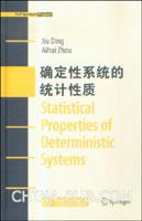 确定性系统的统计性质(英文版)