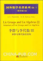 李群与李代数III:李群与李代数的结构(英文影印版)
