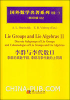 李群与李代数II:李群的离散子群,李群与李代数的上同调(英文影印版)