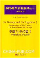 李群与李代数I:李理论基础,李交换群(英文影印版)