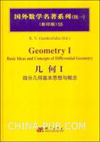 (特价书)几何I:微分几何基本思想与概念(英文影印版)