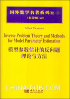 模型参数估计的反问题理论与方法(英文影印版)