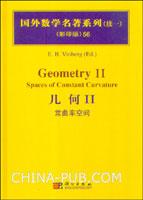 (特价书)几何II:常曲率空间(英文影印版)