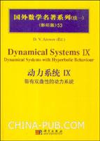 动力系统IX:带有双曲性的动力系统(英文影印版)[按需印刷]