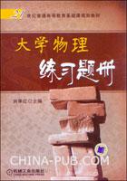 大学物理练习题册