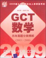 2009硕士学位研究生入学资格考试GCT数学历年真题分类精解(2003-2008)