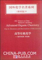 (特价书)高等有机化学--结构与机理(第五版)(英文影印版)
