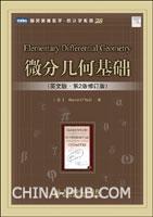 微分几何基础(英文影印版.第2版修订版)