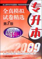 2009专升本全真模拟试卷精选.高等数学(二)(第8版)