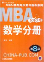 MBA联考同步复习指导系列.数学分册(第8版)(2010版)