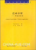 泛函分析-理论和应用
