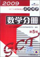 2009 GCT入学资格考试应试指导 数学分册(第5版)