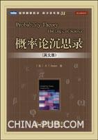 概率论沉思录(英文影印版)(09年度畅销榜NO.8)
