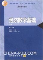 经济数学基础.下册(第2版)