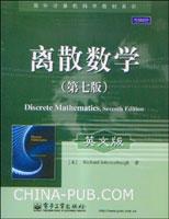 (特价书)离散数学(第七版)(英文影印版)
