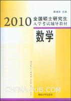2010全国硕士研究生入学考试辅导教材:数学