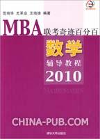 2010MBA联考奇迹百分百.数学辅导教程