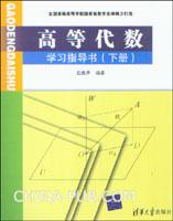 高等代数学习指导书(下册)