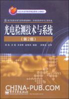 光电检测技术与系统(第2版)