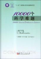 10000个科学难题.数学卷