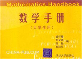 数学手册(大学生用)