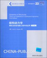 结构动力学:理论及其在地震工程中的应用(第3版)(英文影印版)