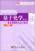 量子化学:基本原理和从头计算法.中册(第二版)