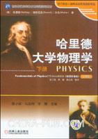 哈里德大学物理学(下册)