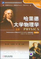 哈里德大学物理学(上册)