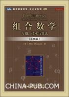 组合数学:专题、技术与算法(英文影印版)
