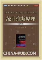 统计推断原理(英文影印版)