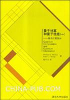量子计算和量子信息(一):量子计算部分