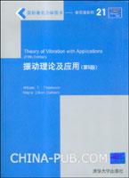 振动理论及应用(第5版)(英文影印版)