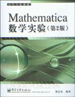 Mathematica数学实验(第2版)