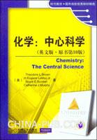 化学:中心科学(英文影印版.原书第10版)
