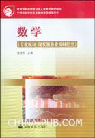 数学(专业模块 现代服务业及财经类)