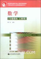 数学(专业模块 工科类)(修订版)
