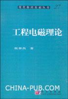 (特价书)工程电磁理论