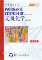 无机化学(第二版.导读版)