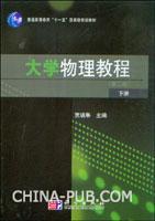 大学物理教程(第三版.下册)