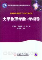 大学物理学教.学指导