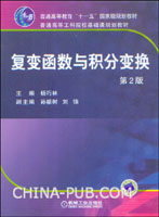 复变函数与积分变换(第2版)