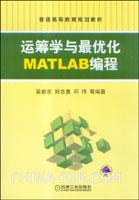 运筹学与最优化MATLAB编程