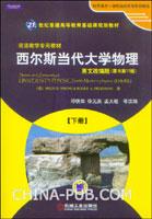 西尔斯当代大学物理(英文改编版 原书第11版)(下册)